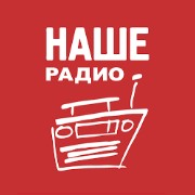 НАШЕ фм Сарапул 105.9 FM